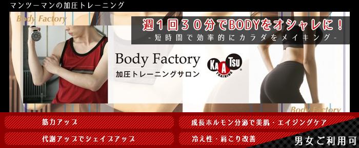 マンツーマンの加圧トレーニング Body Factory 加圧トレーニングサロン