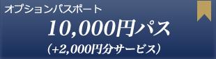 オプションパスポート10000円パス