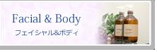 フェイシャル&ボディ|ジュリーク|body factory