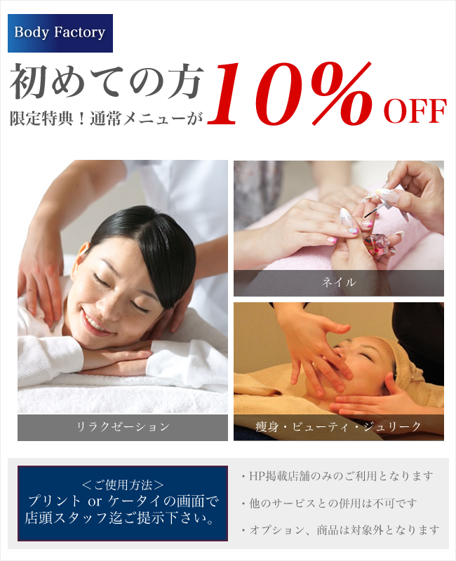 初回限定10%OFF|body factory